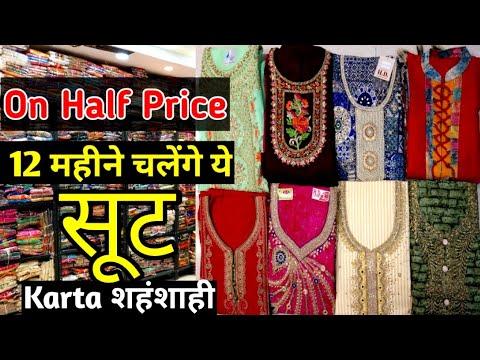 माल में दम रेट भी कम ,कॉटन के सूट | ladies suit wholesale market chandni chowk | urban hill