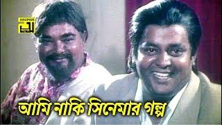 আমি নাকি সিনেমার গল্প | Dipjol | Amol Bose | Misha Sawdagor | Funny Movie Scene | Khapa Basu