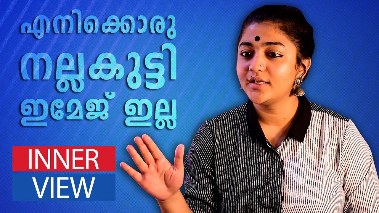 Inner View 2 | An interview with Arundhathi B by TC Rajesh | A student who stands for a cause
