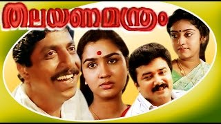Arike - Thalayanamanthram - MalayalamMovie - Sreenivasan - Urvashi