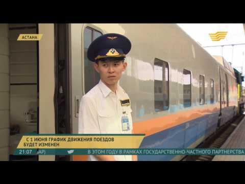 Тайнча - Астана: расписание поездов