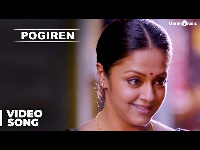 Official: Pogiren Video Song | 36 Vayadhinile | Jyotika | Rosshan Andrrews | Santhosh Narayanan