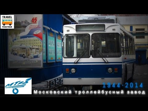 Ушедшие в историю. Московский троллейбусный завод| Gone down in history. MTrZ
