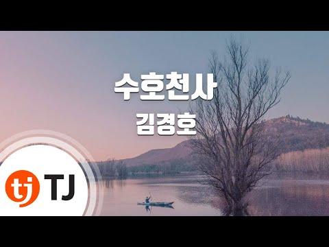 [TJ노래방] 수호천사 - 김경호 (Guardian Angel - Kim Kyeong Ho) / TJ Karaoke