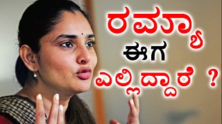 Invisible Ramya  | Filmibeat Kannada