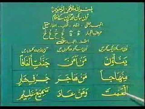 Learn Quran in Urdu 12 of 64