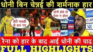 हार के बाद रैना को आई धोनी की याद | Watch Full Highlights Sunrisers Hyderabad vs Chennai Super Kings