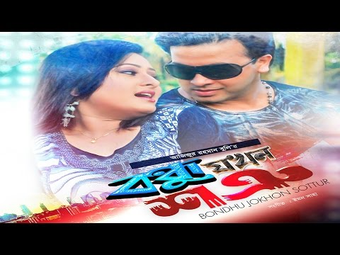 Bondhu Jokhon Shotru (বন্ধু যখন শত্রু) - Shakib Khan | Purnima | Misha Showdagor | Bangla Full Movie