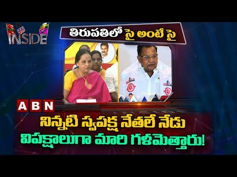 Reasons Behind Clashes Between Chadalawada Krishnamurthy and Tirupati MLA Sugunamma | Inside