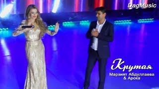 Арока и Марзият Абдуллаева - Крутая (2018)