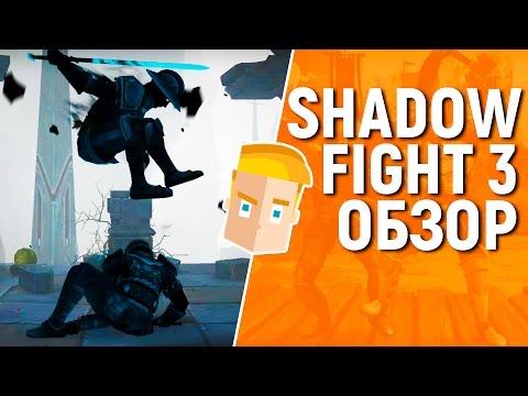 SHADOW FIGHT 3 НА АНДРОИД/iOS - ОБЗОР ИГРЫ