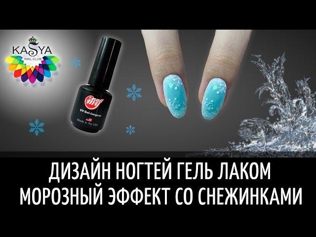 Дизайн ногтей Гель Лаком Морозный эффект со снежинками ❄️