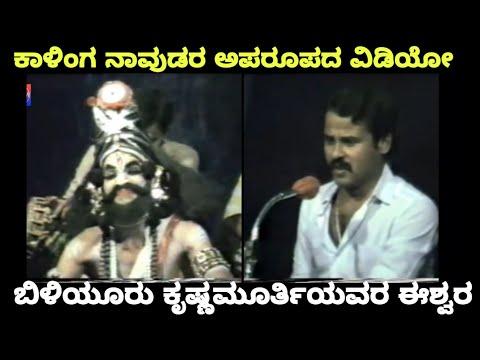 Yakshagana - Kalinga Navada - Beleyoor Krishnamurthi - Rare...