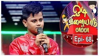 Odi Vilayadu Pappa  6 | Epi 68 | Subankar  - Dance Performance | 30/01/2018 | Kalaignar TV