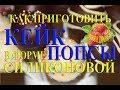 кейк попсы рецепт как приготовить дома это своими руками  в силиконовой форме