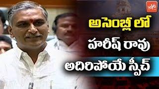 Harish Rao Speech In Telangana Assembly 2019 | Day 2 | CM KCR Speech | YOYO TV Channel
