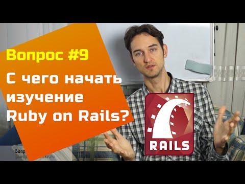 С чего начать изучение Ruby on Rails? — Вопросы и Ответы #9