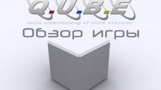 Обзор игры Q.U.B.E.