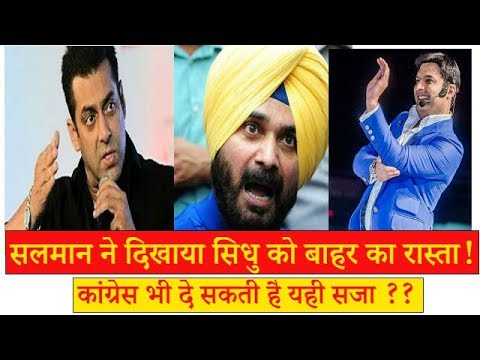 Navjot Singh Sidhu thrown out of Kapil Sharma Show on instructions of Salman Khan .. thumbnail