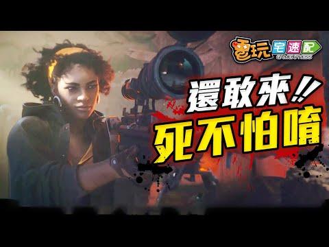 台灣-電玩宅速配-20200925 1/2 死死死~你死不膩唷?死夠了沒?那就再死一次吧!