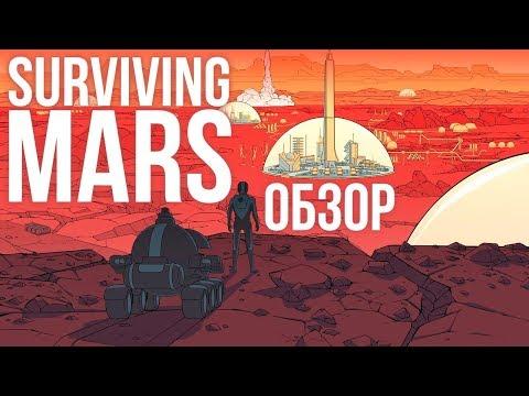Surviving Mars - Алкоголики-веганы колонизируют Марс (Обзор/Review)