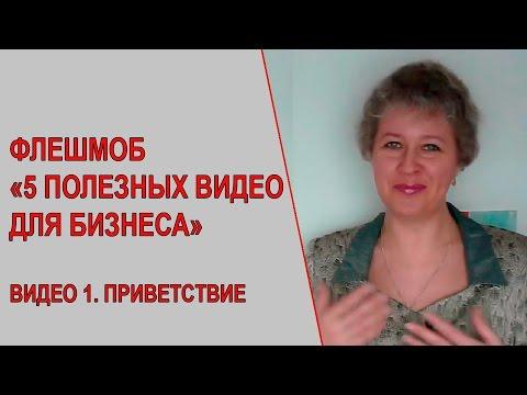 """Флешмоб """"5 полезных видео для бизнеса"""" Как привлечь клиентов через видео. Видео 1"""