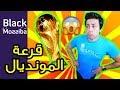 Black Moussiba - Ep 66   بلاك موصيبة - مجموعة المنتخب المغربي فمونديال روسيا MP3