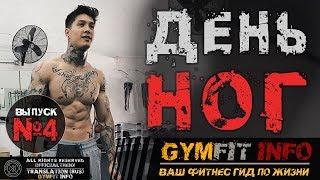 КРИС ХЕРИА & МЕГАН. Калистеника для НАЧИНАЮЩИХ. УБОЙНАЯ тренировка НОГ (воркаут) | RUS, #GymFit INFO