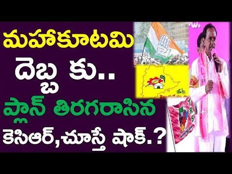 Kcr Changes His Political Plan After Mahaakutami Effect | Chandrababu,Congress,Revanth reddy,Trs,tdp