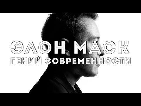 ИЛОН МАСК ИСТОРИЯ УСПЕХА   Биография Илона Маска (Elon Musk)