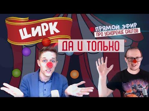 Тест скорости сайта в прямом эфире. sobaka.ru и citilink.ru