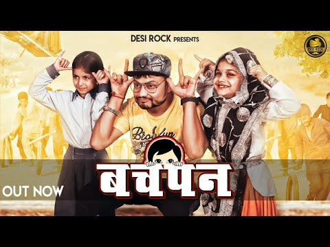 Official Video : Bachpan Song KD | Desi Rock | New Haryanvi Songs Haryanavi 2020 | Ghanu Music