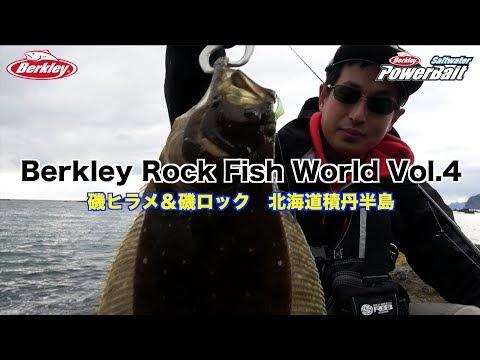磯ヒラメ&磯ロック  北海道積丹半島 Berkley Rock Fish World Vol 4