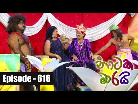 Naataka Maarai - Ep 616 Prathipadana ( 07-11-2017 )