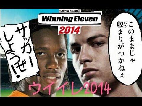 【ウイイレ2014】風雅の実況プレイ PART1【超ごり押サッカー!】