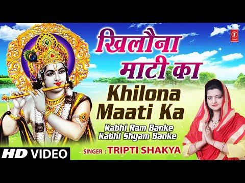 Khilona Maati Ka By Tripti Shaqya Full Song I Kabhi Ram Banke...