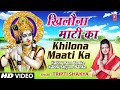 Khilona Maati Ka By Tripti Shaqya Full Song I Kabhi Ram Banke Kabhi Shyam Banke mp3