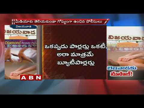Task Force Police Raids On Massage Centre In Vijayawada