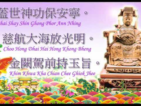Video on The Song of the Great Honourable Ma Zu (天上聖姆禮讚) Music Videos