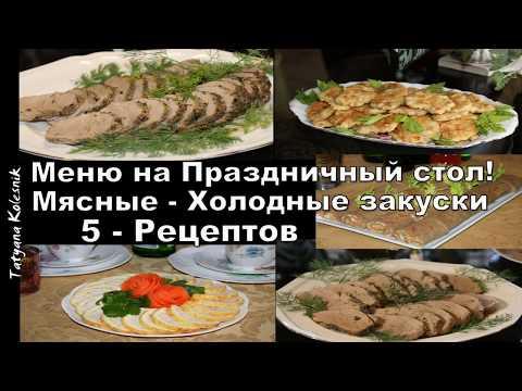 5 - Меню на Праздничный стол! - Мясные Холодные закуски!