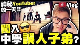 【Vlog】神㊙️YouTuber的一天!闖入