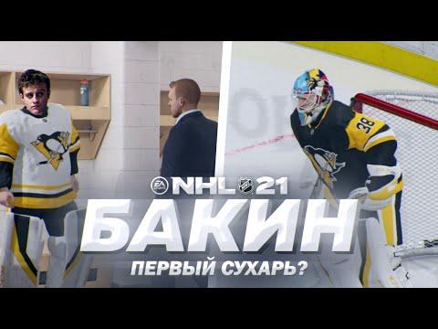 NHL 21 - КАРЬЕРА ВРАТАРЯ - ЛУЧШИЙ МАТЧ БАКИНА В НХЛ - ПЕРВЫЙ СУХАРЬ?
