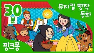 백설공주 | 세계명작동화 | 뮤지컬동화 | + 모음집 | 핑크퐁! 인기동화