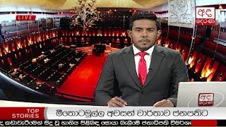 Ada Derana Late Night News Bulletin 10.00 pm - 2018.02.06