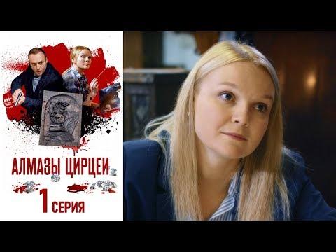 Алмазы Цирцеи - Серия 1/ 2017 / Сериал / HD 1080p