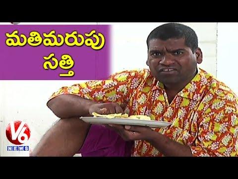 Bithiri Sathi Memory Loss | Satirical Conversation With Savitri | Teenmaar News | V6 News