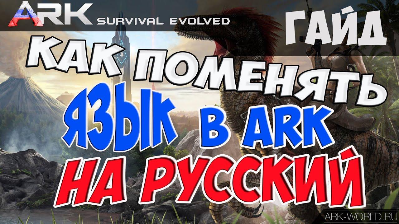Как в ark сделать русский язык