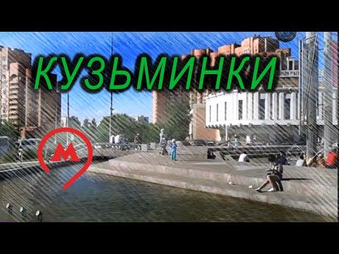 станция Кузьминки. Московский метрополитен