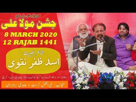 Asad Zafar Naqvi | Jashan-e-Mola Ali - 12 Rajab 2020 - Imam Bargah Shuhdah-e-Karbala