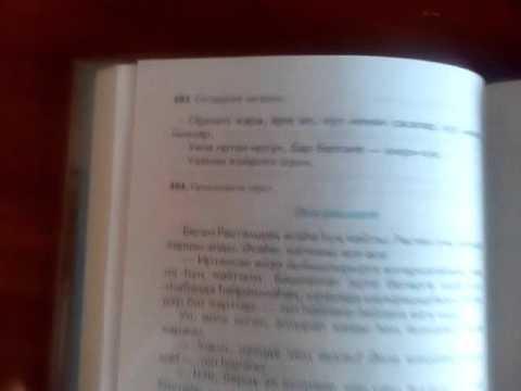 Рабочая программа по башкирскому языку. 5 класс.Хажин